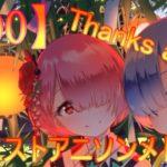 【100】視聴者によるリクエストアニソンメドレー!♯2