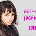 感動のバラード系   アニソン神曲集   バラード コレクション 2018 – J Pop Music 2018