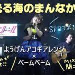 【ミリオンドール】光る海のまんなかで/すうこ(楠田亜衣奈)/アニソン/Full/歌詞【アコギカバー】