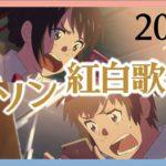 アニソン紅白歌合戦式メドレー 〜2019【Part1】