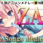 36【15曲】ZAQアニソンメドレー  Anime songs medley