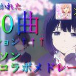 【50曲/高音質】テンション↑↑↑!!!選び抜かれたアニソンメドレー【ひじりん×まゆり】