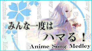 【神曲】みんな一度はハマる!アニソン高音質サビメドレー Anime Song Medley