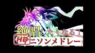 【作業用BGM】【100曲】絶唱したくなる!神曲アニソンメドレー