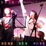 【合唱】残酷な天使のテーゼ full【LIVE】赤坂NewYearアニソン