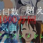 再生回数1000万越え!!超人気アニソンメドレー!!/【Ten million views】Popular anime song medley