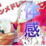 【200曲】至高のサビを体感する!!アニソン神曲メドレー!!