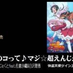アニソンシングルランキング 2011年8月第3週【ケロテレビランキング】