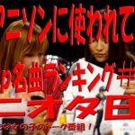 【実はアニソンに使われていた!J-Pop名曲ランキング】アニオタ日記2#22【シャ乱Q・hide・Mr.children・X JAPAN・B'z】