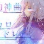 【ボカロメドレー】私的神曲メドレー31選!【歌い手Ver.】【作業用BGM】