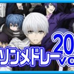 《作業用BGM》【アニソンメドレー2018 vol.1】<Anime song medley>