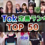 Tik Tok定番ランキング TOP50【Tik Tok】