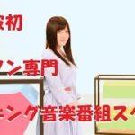 アニ☆ステ:地上波初アニソン専門ランキング音楽番組スタート 初回ゲストは鈴木このみ、西沢幸奏