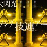 【ヲタ芸】神曲アニソン&エロゲ曲でメガ大閃光スパロン使って技連してみた。