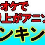 カラオケで盛り上がるアニソン ランキング