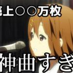 【衝撃】神曲が多いアニメがヤバすぎるwwww【アニソン】