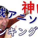 【神曲ベスト10】平成アニソンおすすめランキング~元年から31年までのアニメソング集大成