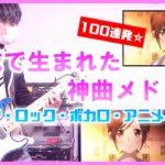 【平成サビメドレー】ギター弾いてみた(神曲100連発☆)りょうちむ.