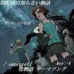 【高音質】アニソン神曲メドレー【100曲】[100 songs Anime Song Medley Jap ]