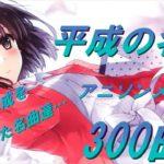 【作業用】平成を彩ったアニソンサビメドレー300