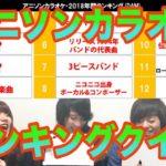 【クイズ】アニソンカラオケランキング【年間TOP10】