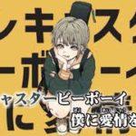 ○ テレキャスタービーボーイ ニコカラ offvocal ボカロ カラオケ  karaoke 神曲