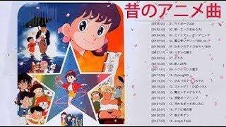 【163曲】懐かしのアニメOPEDメドレー JAPANESE ANIME SONG【アニソン神曲名曲】90年代中心オープニング エンディング 【作業用BGM】80年代アニメソングメドレー
