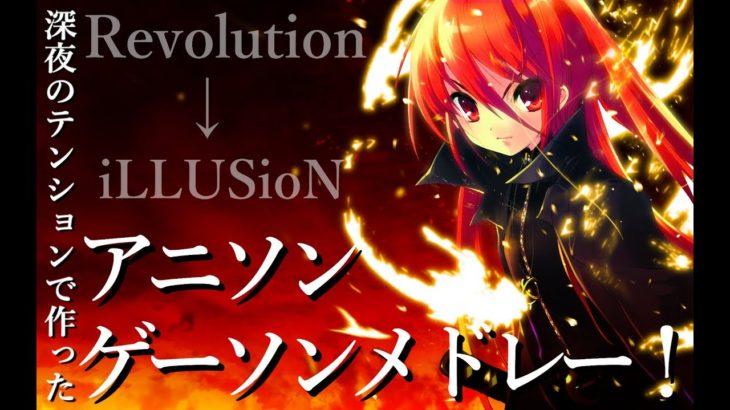 【深夜のテンション↗↗↗】アニソン・ゲーソンメドレー!!Revolution→iLLUSioN